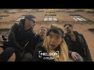 Nelson - Следы (#впитередождь, премьера клипа, 2017)