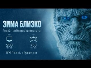 """""""ЗИМА БЛИЗКО"""" - Приходи зимовать в NEXT"""