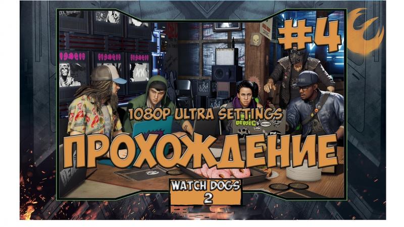Watch Dogs 2(1080p Ultra Settings) Прохождение 4