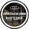 Радослав Калуга.Строительство домов и коттеджей.