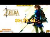 [18+] Шон играет в The Legend of Zelda: Breath of the Wild (Wii U)