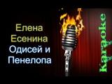 Елена Есенина - Одисей и Пенелопа ( караоке )