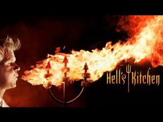 Адская Кухня 17 сезон 5 серия / Hell's Kitchen (2017)