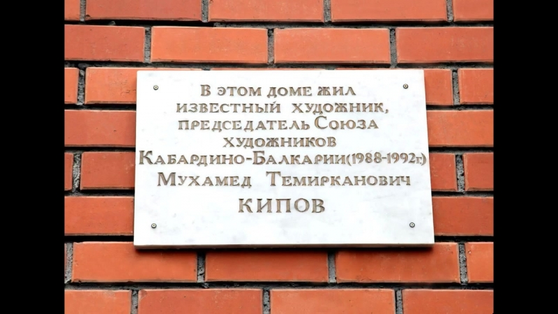Мухамед Кипов смотреть онлайн без регистрации