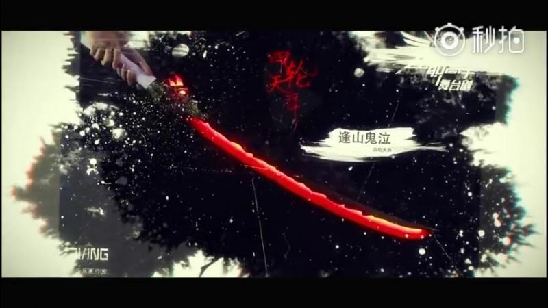 The King's Avatar Show - меч Плачущего демона - Четыре священных танца меч Безжалостного призрака - Танец красного лотоса