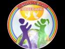 Поздравление МКУ Детский дом Ровесник с днем рождения