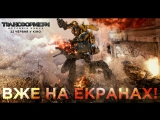 Do You Realize By Ursine Vulpine (Transformers The Last Knight Trailer Music)