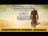 Assassins Creed: Origins стрим #3!