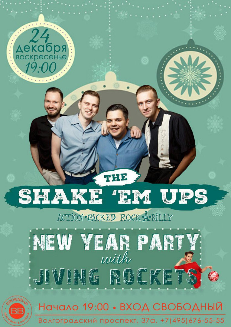 24.12 Shake 'Em Ups в Brown Bar!