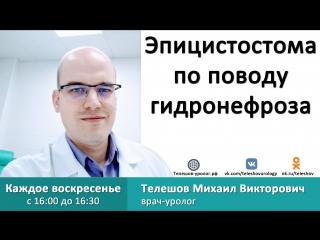 Эпицистостома по поводу гидронефроза.