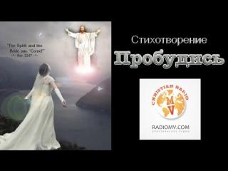 Стихотворение Церковь, Пробудись!