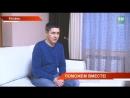 Новости Татарстана на ТНВ