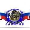 "МФК ""Олимпия"" ( Гатчина )"