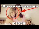 ТОП 5 необычных порноактрис из России
