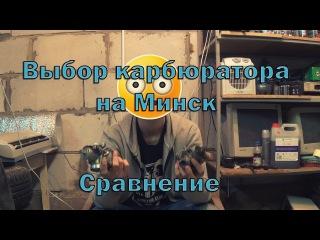 Какой карбюратор выбрать на Минск, К-2401 или Pacco что лучше, какие отличия