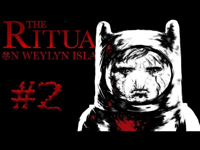 ФИН УЖЕ НЕ ТОТ... | The Ritual on Weylyn Island 2