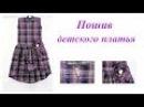 Пошив детского платья Пошаговый Мастер Класс