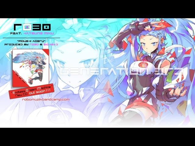 【Robo X BIGHEAD feat. Hatsune Miku】 Moushi Ageru 【Original】
