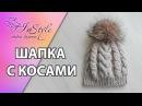 Шапка спицами Шапка с косами и помпоном Мастер класс How to Knit a Hat