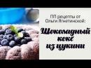 Вкусный и необычный ШОКОЛАДНЫЙ КЕКС из цукини   ПП рецепты от Ольги Ягнетинской