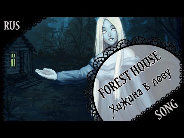 Original RUS SONG 「Forest House」Хижина в лесу 蓮 ft DEgITx
