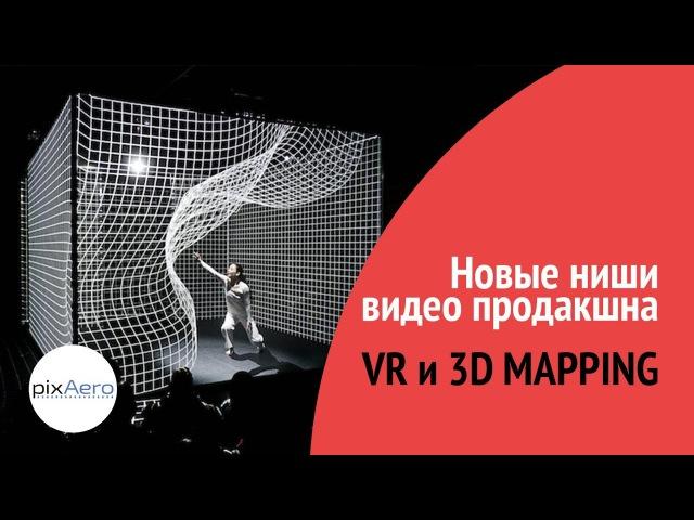 VR виртуальная реальность 3д маппинг Интервью о производстве дополненной реальности