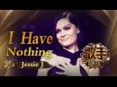 Jessie J 《I Have Nothing》 《歌手2018》第2期 单曲純享版 The Singer 歌手官方頻道