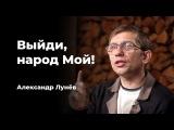 Выйди, народ мой! - Александр Лунёв