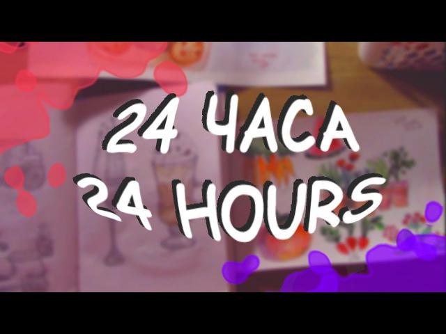 24 HOURS ART CHALLENGE || НАУЧИТЬСЯ РИСОВАТЬ ЗА СУТКИ? || 24 часа АРТ ЧЭЛЛЕНДЖ