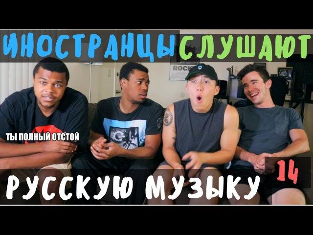 Иностранцы Слушают Русскую Музыку 14 (Время и Стекло, PHARAOH, Егор Крид, Noize MC)