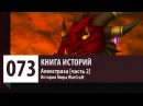 История Мира WarCraft: Алекстраза [часть 2] - (История Персонажа - История Драконов)