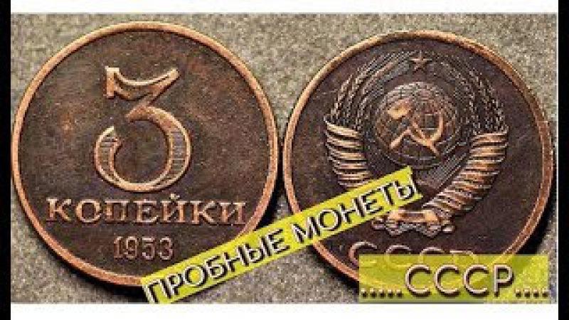 Шоковые 5 000 000р. за монету! Пробные монеты СССР! Proof coins of the USSR!