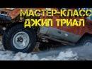 Мастер класс по джип триалу от Евгения Павлова