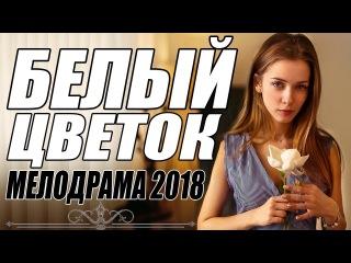 КИНОФИЛЬМ 2018 РВАНУЛ В ТРЕНД