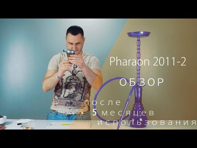 Кальян Фараон после пол года использования Pharaon 2011-2