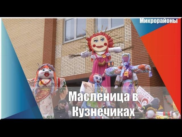 Подольск ТВК youtube новости НовостиПодольска Климовск Масленица в Кузнечиках