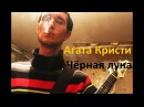 Агата Кристи - Чёрная луна (cover by В Никуда)