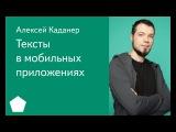 022. Школа менеджмента — Тексты в мобильных приложениях. Алексей Каданер