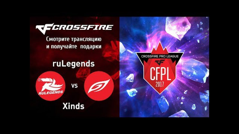 CrossFire Pro League Season II. ruLegends vs Xinds