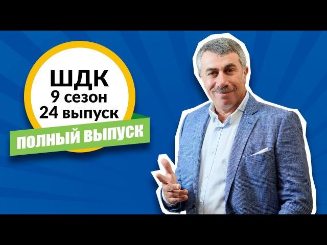 Школа доктора Комаровского 9 сезон 24 выпуск полный выпуск