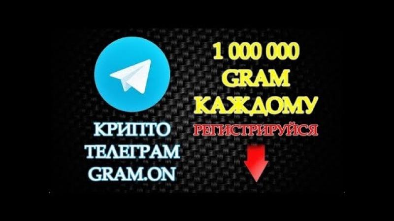 Бесплатная Криптовалюта TeleGRAM от Павла Дурова