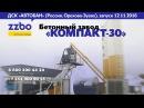 Запуск бетонного завода КОМПАКТ-30 12.11.2016 г. Орехово-Зуево