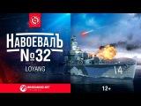 Loyang. «НавоевалЪ» № 32 [World of Warships]