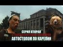 Автостопом по Карелии (Часть 2) - Забрели в Медвежьегорск