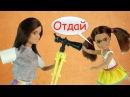 МАМА ОТБИРАЕТ КАМЕРУ У КАТИ Мультик Барби Школа Куклы Игрушки для девочек