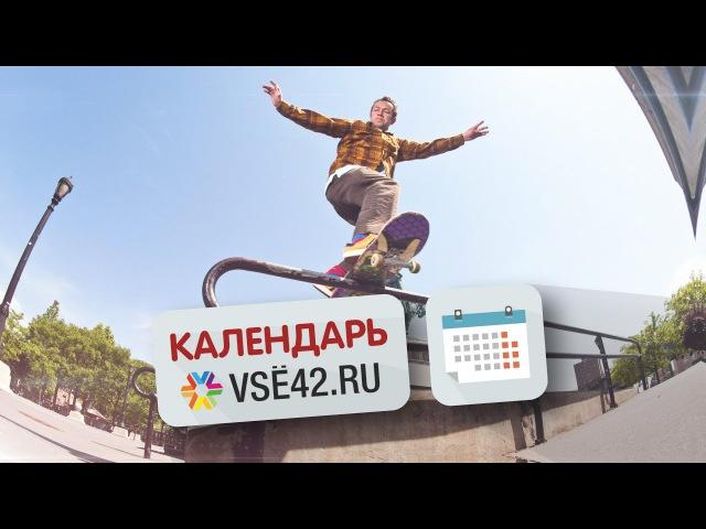 Вокруг Земли без остановок / Видеокалендарь VSE42.RU