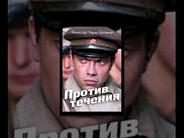 Против течения (1981) фильм