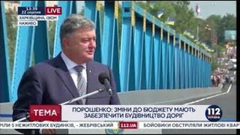 Порошенко открыл мост через Северский Донец в Изюме Харьковской области