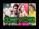 படம் எப்படி இருக்கு மக்கள் கருத்து - VIP-2 Public Opinion in Rakki Cinemas
