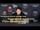 Чейл Соннен интервью после победы в 1/4 Гран-при Беллатор. озвучка